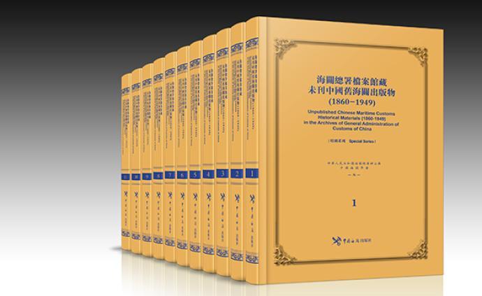 研討會:通過舊海關文獻研究中國近代社會各方面