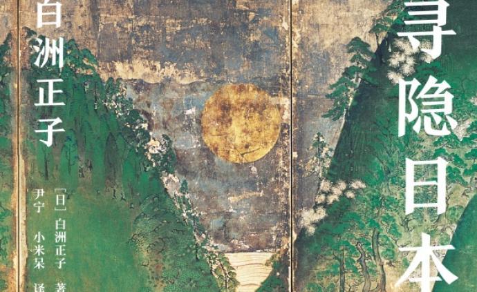 白洲正子:美人之眼,尋訪不曾見過的日本深處