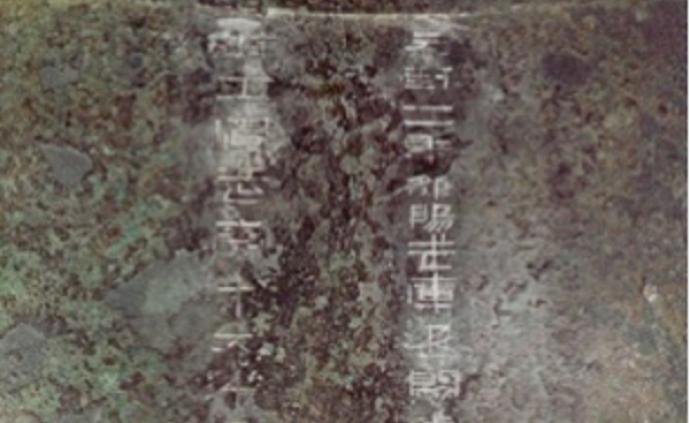 """辛德勇:重申我对""""雒阳武库钟"""" 铭文的看法"""
