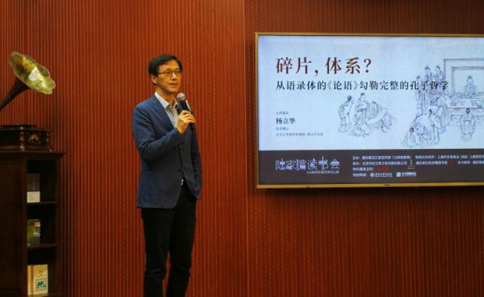 讲座|北大教授杨立华:孔子的重要性怎么强调都不过