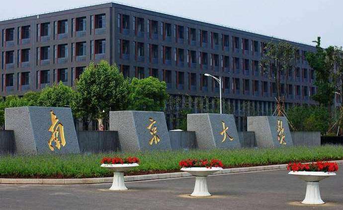 """南京大學督促300余名研究生按期答辯,曾清退""""超期""""學生"""