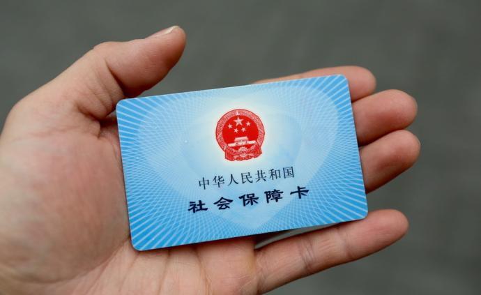 《上海市社會保障卡管理辦法》公布:舊版社保卡于明年底停用