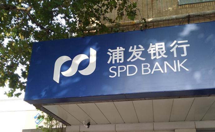 浦發銀行深耕科技金融,服務科技型企業超過3.5萬戶