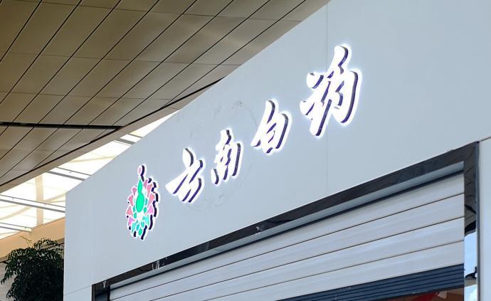 云南白藥員工持股計劃草案公布:330萬股股份用于員工激勵