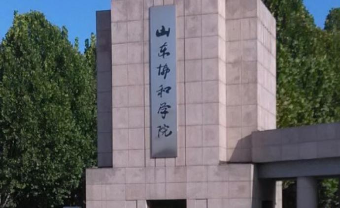 民辦高校山東協和學院舉辦者擬由盛振文變更為其妻名下公司