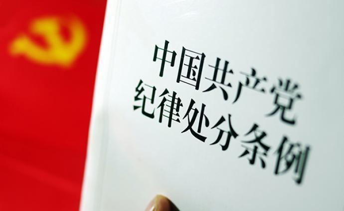 这名县委原书记被省纪委监委通报双开:六大纪律项项违反