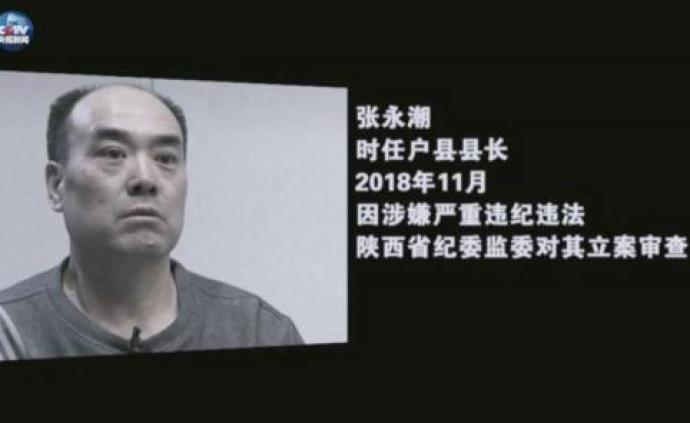 西安市委党史研究室原副主任张永潮被双开,涉秦岭违建问题