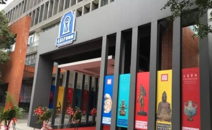 重大博物馆馆长系争议展品捐赠者之子,此前已在学校工作多年
