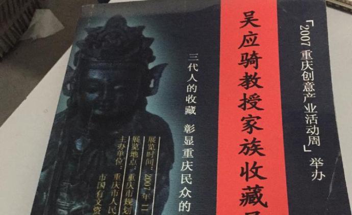 吳應騎曾賣假畫?重慶大學博物館捐贈者的收藏往事