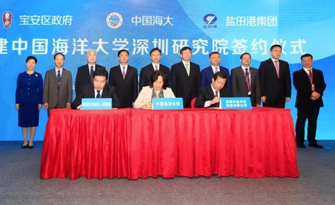 中國海洋大學深圳研究院建設加速落地:框架協議正式簽約