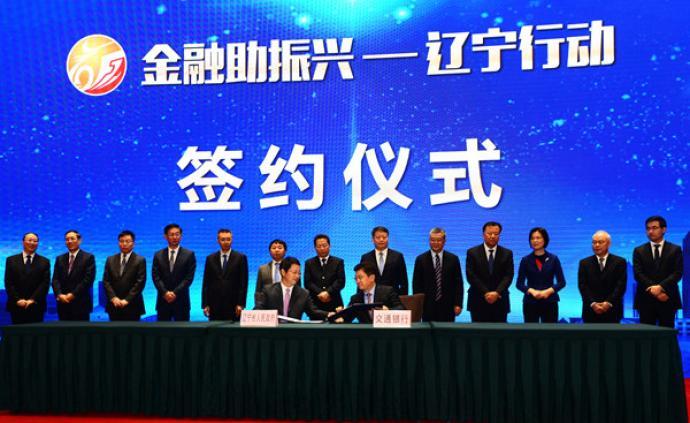 """東北三省一區共建統一社會信用體系,打造""""信用東北""""品牌"""