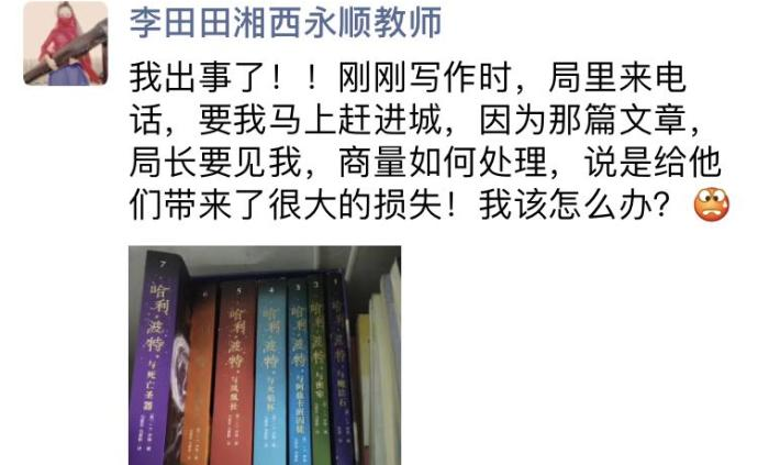 """马上评︱领导的形式主义""""关心"""",湘西女教师消受不起"""