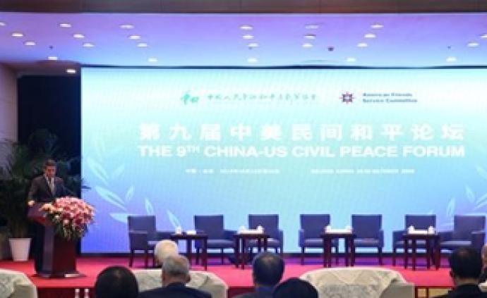 第九屆中美民間和平論壇在京舉行