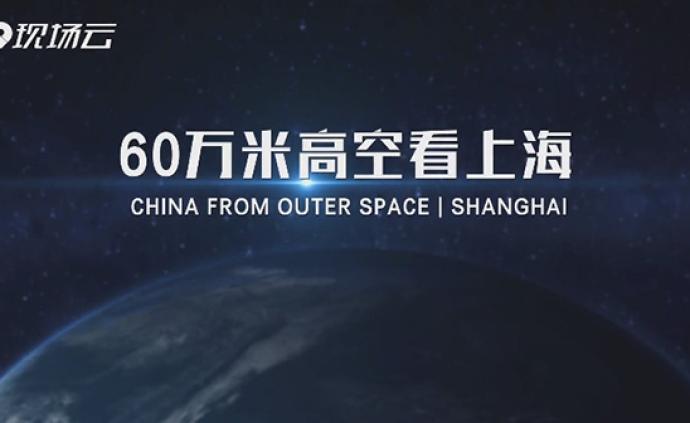60萬米高空看上海,是什么體驗?