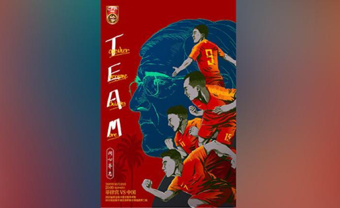 国足世预赛40强赛客战菲律宾海报发布:TEAM同心齐志