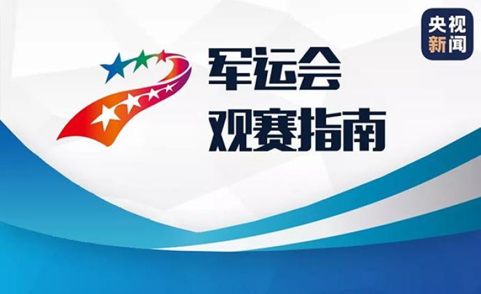 武漢軍運會最全觀賽指南出爐,有跳傘、軍事五項等特色項目