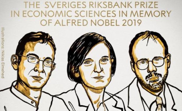 经济学诺奖授予3位经济学家:表彰其缓解全球贫困所作贡献