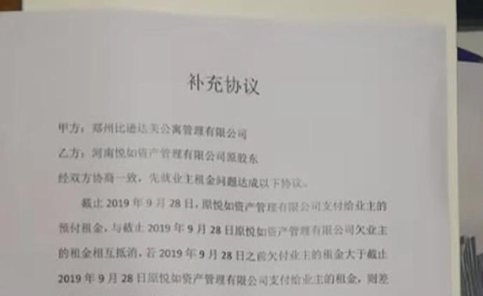 """郑州回应""""悦如公寓转手租客被撵"""":已交相关部门协调处理"""