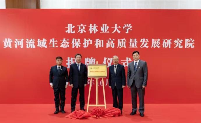 北京林业大学成立黄河流域生态保护?#36879;?#36136;量发展研究院