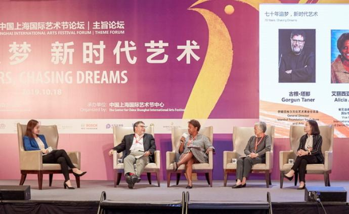 上海国际艺术节主旨论?#24120;?#22238;应新时代大众对文化艺术的需求