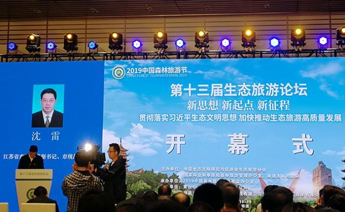 2019中国森林旅游节在南通举行,首场论坛探讨生态旅游
