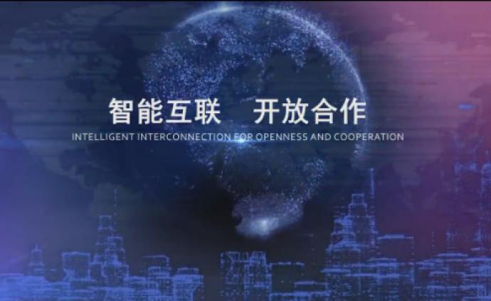 智能互联,开放合作