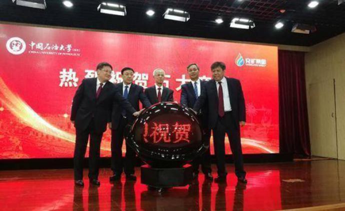 中国石油大学(华东)牵手兖矿:石大兖矿新能源学院正式揭牌
