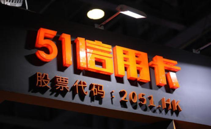 杭州突发:51信用卡遭警方突击调查,股价暴跌超30%