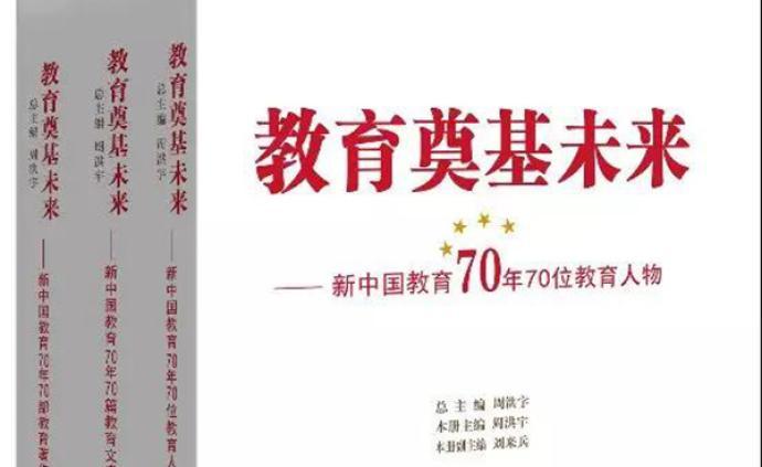 《教育奠基未来——新中国教育70年丛书》在京首发
