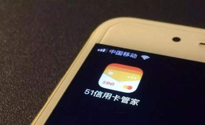 杭州警方:51信用卡催收公司冒充国家机关,涉嫌寻衅滋事罪
