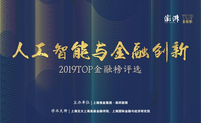 bwin2880新闻2019 TOP金融榜评选启动