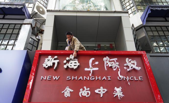 """老牌餐厅""""新海上阿叔""""合同到期不交还租赁房屋,被强制执行"""