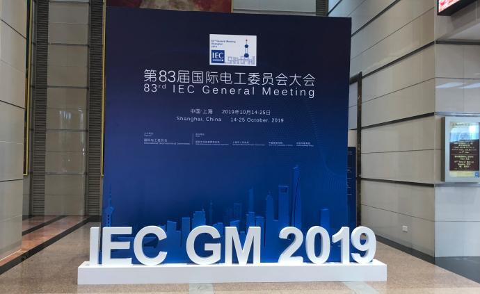 首个中文版国际电工委员会(IEC)国际标准发布