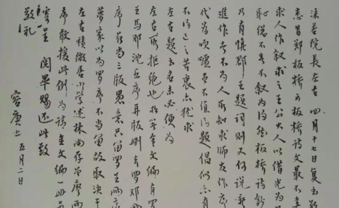 容庚诞辰125周年|他与郭沫若的交往与隔阂