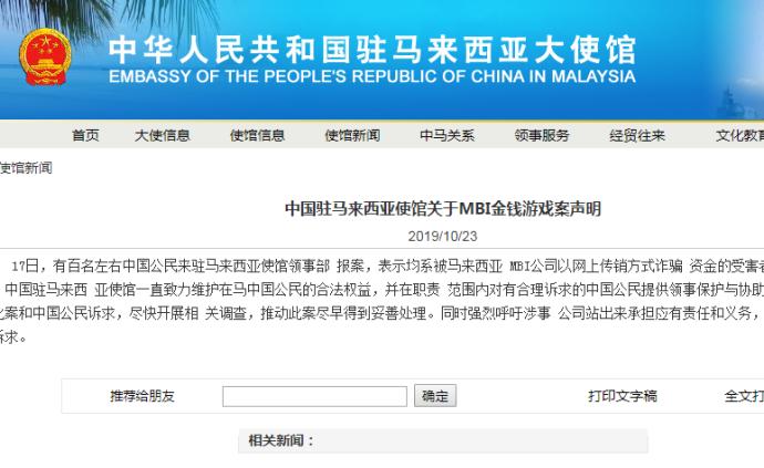 數百中國人到馬來西亞維權,稱被某公司以網上傳銷方式詐騙