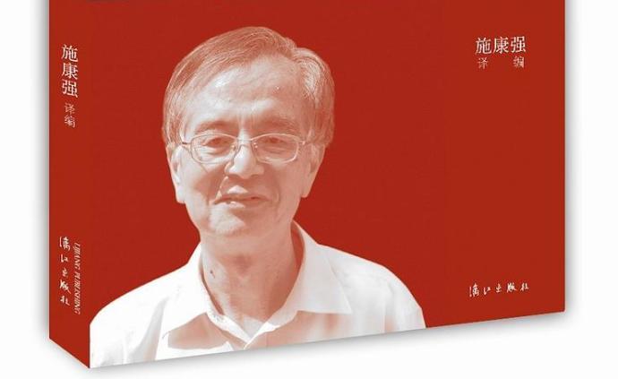 翻译家、散文家施康强去世,享年77岁