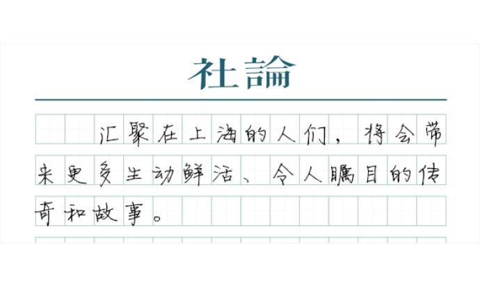 【社論】匯聚上海,為了人類共同命運