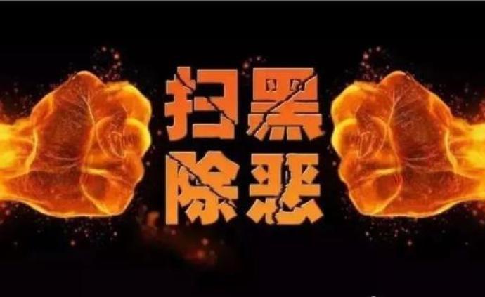 """中央扫黑除恶第二十督导组""""回头看""""云南省情况反馈会召开"""