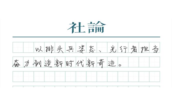 【社論】時不我待只爭朝夕,中央的囑托上海的方向