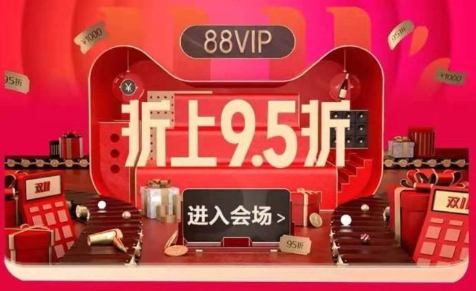 同样是88VIP,为什么你花钱更多?天猫客服:规则变了