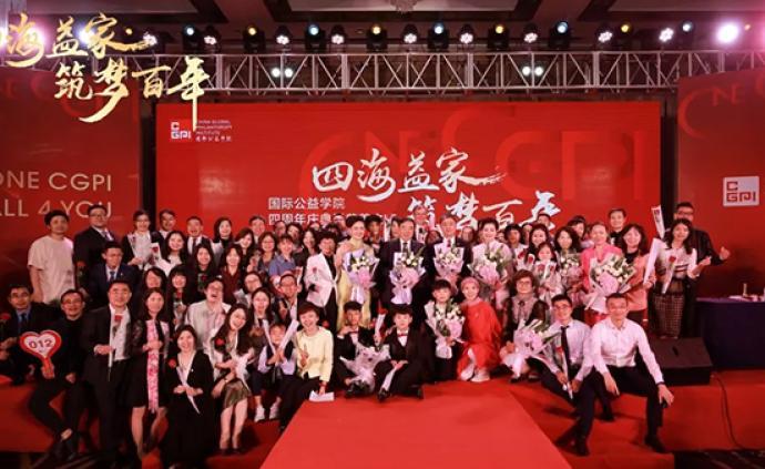深圳國際公益學院建院四周年:公益項目已惠及2億人次