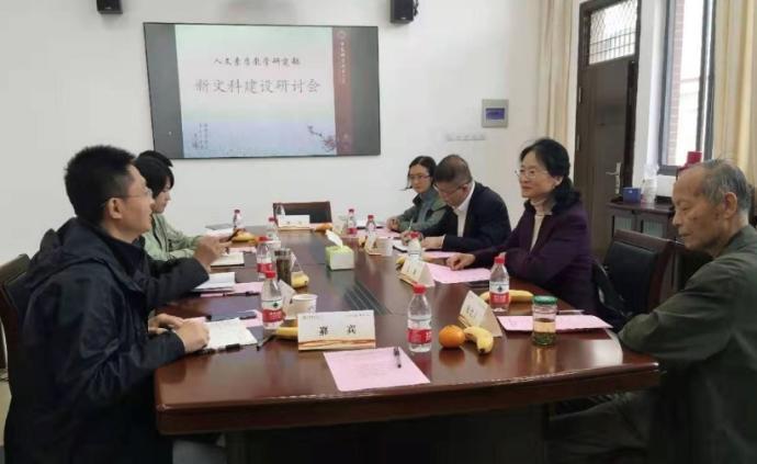 交流新文科建设,中国科大人文学院开了一场研讨会