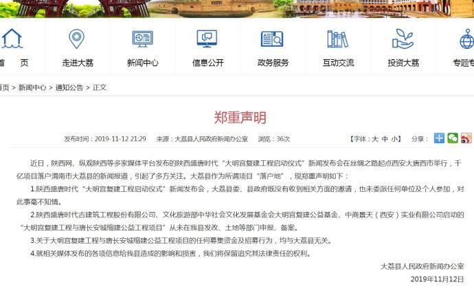 """陕西大荔县:对所谓""""大明宫复建工程启动仪式""""毫不知情"""