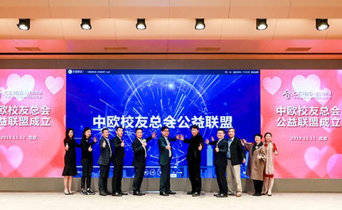 中歐校友公益論壇在京舉行,成立校友公益聯盟,助力中國公益