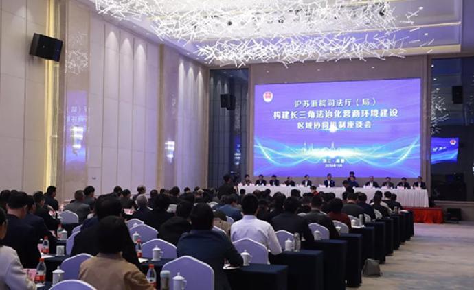 长三角三省一市发布《进一步优化长三角法治化营商环境宣言》