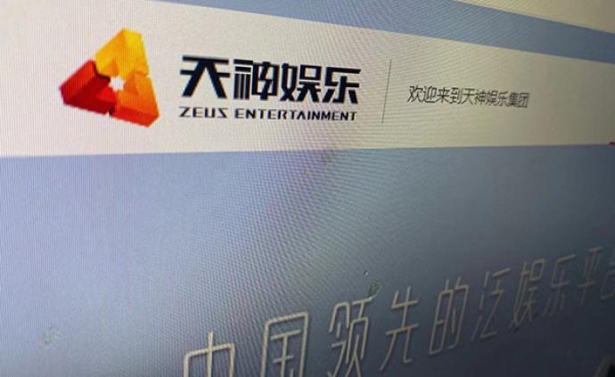天神娱乐:大股东朱晔所持的100%股份被司法轮候冻结