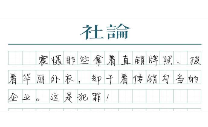 """【社論】權健被訴,沒有""""大而不能倒""""的傳銷企業"""