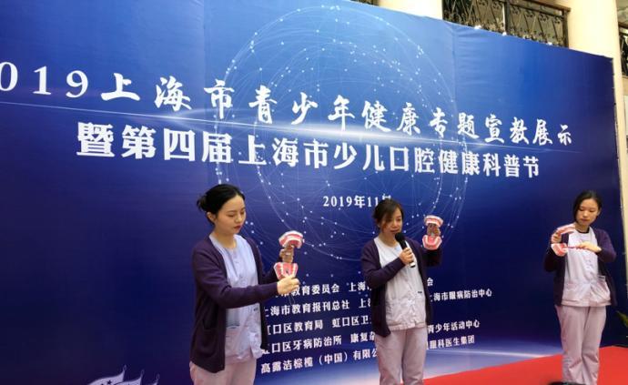 六成學生不清楚正確刷牙方式,上海這場活動關注學生口腔健康