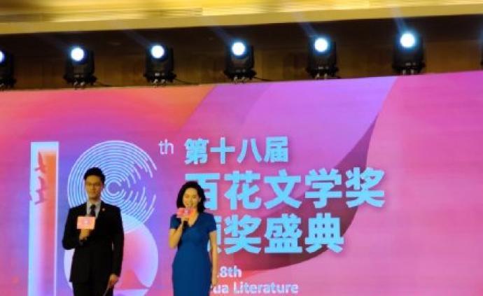 第十八届百花文学奖揭晓:莫言、苏童、迟子建等获奖