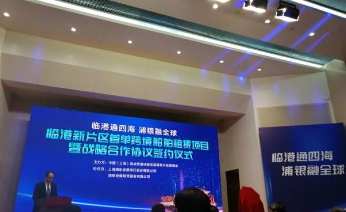 臨港新片區完成首單船舶跨境租賃業務,將推進金融制度創新